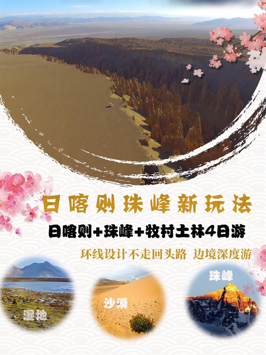 珠峰4日游